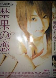 [DVD] 禁果の恋