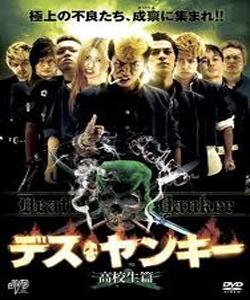 [DVD] デス・ヤンキー 高校生篇