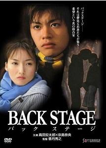 [DVD] BACK STAGE-バックステージ