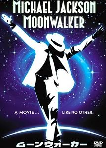 [DVD] ムーンウォーカー