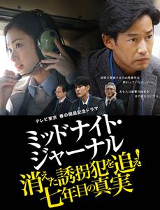 [DVD] ミッドナイト・ジャーナル 消えた誘拐犯を追え!七年目の真実