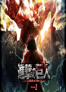 [DVD] 「進撃の巨人」Season2