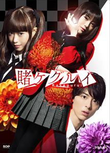 [DVD] 賭ケグルイ【完全版】(初回生産限定版)