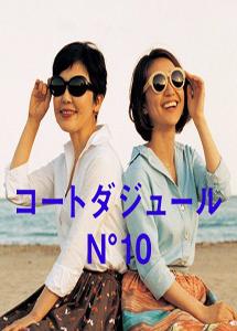 [DVD] コートダジュールNo.10【完全版】(初回生産限定版)