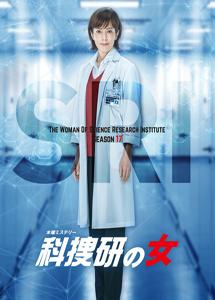 [DVD] 科捜研の女 season17【完全版】(初回生産限定版)