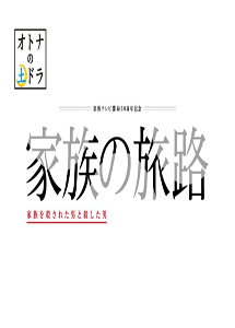 [DVD] 家族の旅路 家族を殺された男と殺した男【完全版】(初回生産限定版)