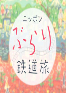 [DVD] ニッポンぶらり鉄道旅  第2巻【完全版】(初回生産限定版)
