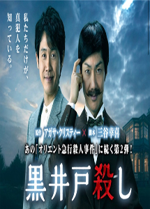 [DVD] 黒井戸殺し