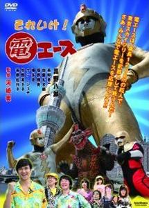 [DVD] それいけ!電エース