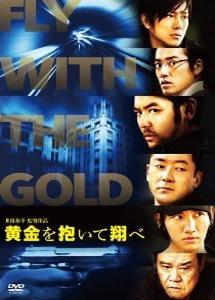 [DVD] 黄金を抱いて翔べ