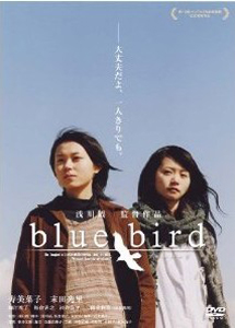 [DVD] blue bird