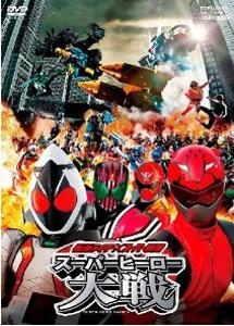 [DVD] 仮面ライダー×スーパー戦隊 スーパーヒーロー大戦