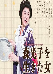[DVD] 森光子を生きた女~日本一愛されたお母さんは、日本一寂しい女だった~