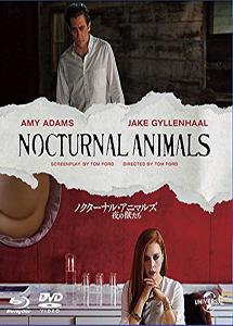 [DVD] ノクターナル・アニマルズ/夜の獣たち