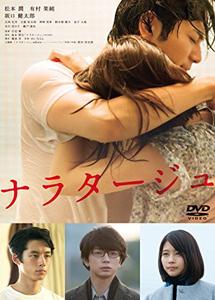 [DVD] ナラタージュ