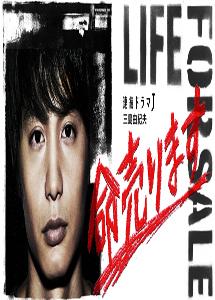 [DVD] 命売ります【完全版】(初回生産限定版)