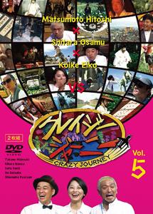 [DVD] クレイジージャーニー vol.5