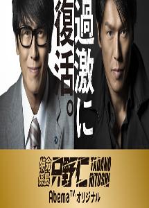 [DVD] 特命係長 只野仁【完全版】(初回生産限定版)