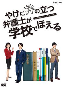 [DVD] 土曜ドラマ「 やけに弁の立つ弁護士が学校でほえる【完全版】(初回生産限定版)