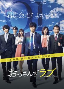 [DVD] おっさんずラブ【完全版】(初回生産限定版)