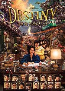 [DVD] DESTINY 鎌倉ものがたり