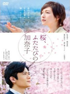 [DVD] 桜、ふたたびの加奈子