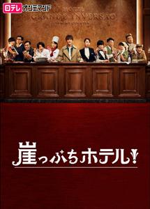 [DVD] 崖っぷちホテル!【完全版】(初回生産限定版)