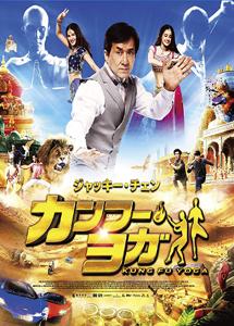 [DVD] カンフー・ヨガ