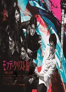 [DVD] モンテ・クリスト伯―華麗なる復讐【完全版】(初回生産限定版)