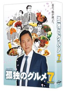 [DVD] 孤独のグルメ Season7【完全版】(初回生産限定版)