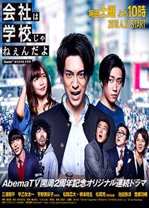 [DVD] 会社は学校じゃねぇんだよ【完全版】(初回生産限定版)