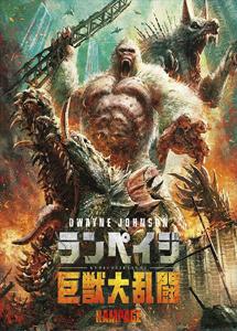 [DVD] ランペイジ 巨獣大乱闘