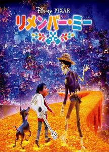 [DVD] リメンバー・ミー