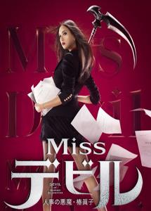 [DVD] Missデビル 人事の悪魔・椿眞子【完全版】(初回生産限定版)