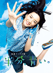 [DVD] 連続テレビ小説 半分、青い。前篇【完全版】(初回生産限定版)