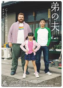 [DVD] 弟の夫【完全版】(初回生産限定版)