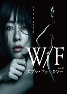 [DVD] W/F ダブル・ファンタジー【完全版】(初回生産限定版)