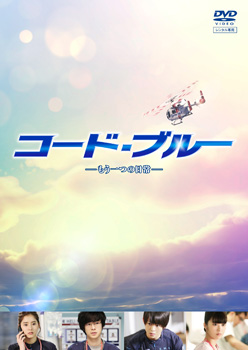 [DVD] コード・ブルー -もう一つの日常