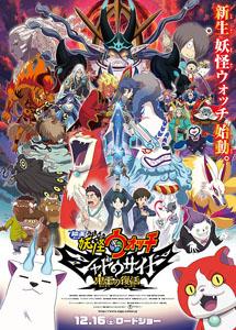 [DVD] 映画 妖怪ウォッチ シャドウサイド 鬼王の復活