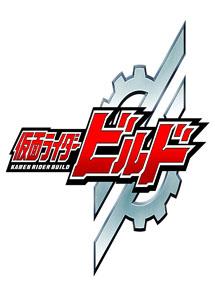[DVD] 仮面ライダービルド【完全版】(初回生産限定版)