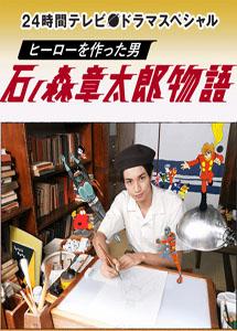 [DVD] 石ノ森章太郎の物語