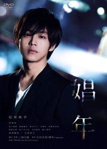 [DVD] 娼年
