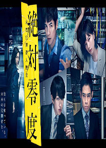 [DVD] 絶対零度~未然犯罪潜入捜査~【完全版】(初回生産限定版)