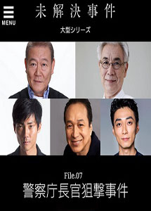 [DVD] 未解決事件 File.07 警察庁長官狙撃事件