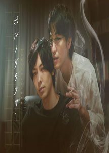 [DVD] ポルノグラファー【完全版】(初回生産限定版)