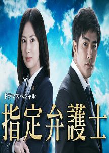 [DVD] ドラマSP 指定弁護士