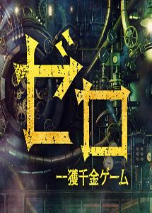 [DVD] ゼロ 一獲千金ゲーム【完全版】(初回生産限定版)