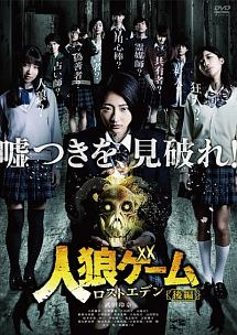 [DVD] 人狼ゲーム ロストエデン LOST EDEN【完全版】(初回生産限定版)