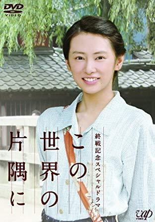 [DVD] この世界の片隅に【完全版】(初回生産限定版)