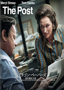[DVD] ペンタゴン・ペーパーズ 最高機密文書